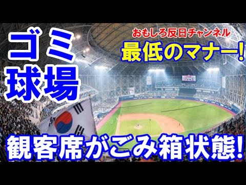 【韓国のドーム球場がゴミだらけ】 WBC敗退!競技力も最悪!マナーも最悪!