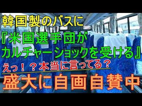 【海外の反応】韓国製のバスに『米国選手団がカルチャーショックを受ける』珍事が発生。韓国人が盛大に自画自賛中