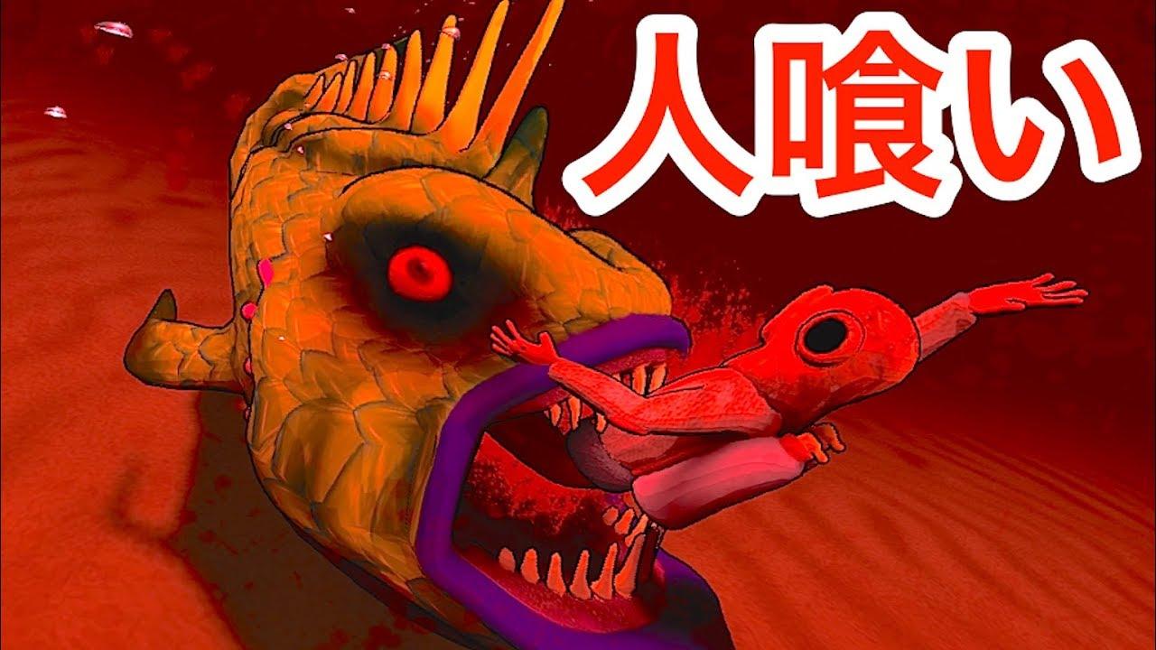 『人食い深海魚』のいる深海で宝を見つけるバイトが怖すぎる【 BLOOD BATH BAY 】実況