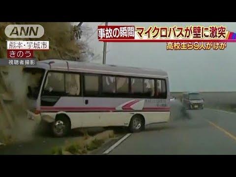 マイクロバスが壁に…激突の瞬間 高校生ら9人けが(18/03/26)