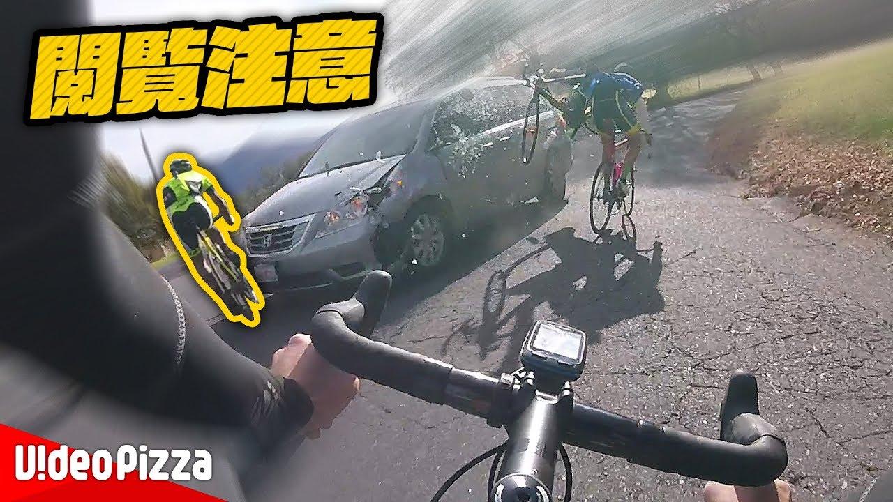 【事故】最速自転車レースでの衝撃ハプニング映像まとめ【Video Pizza】