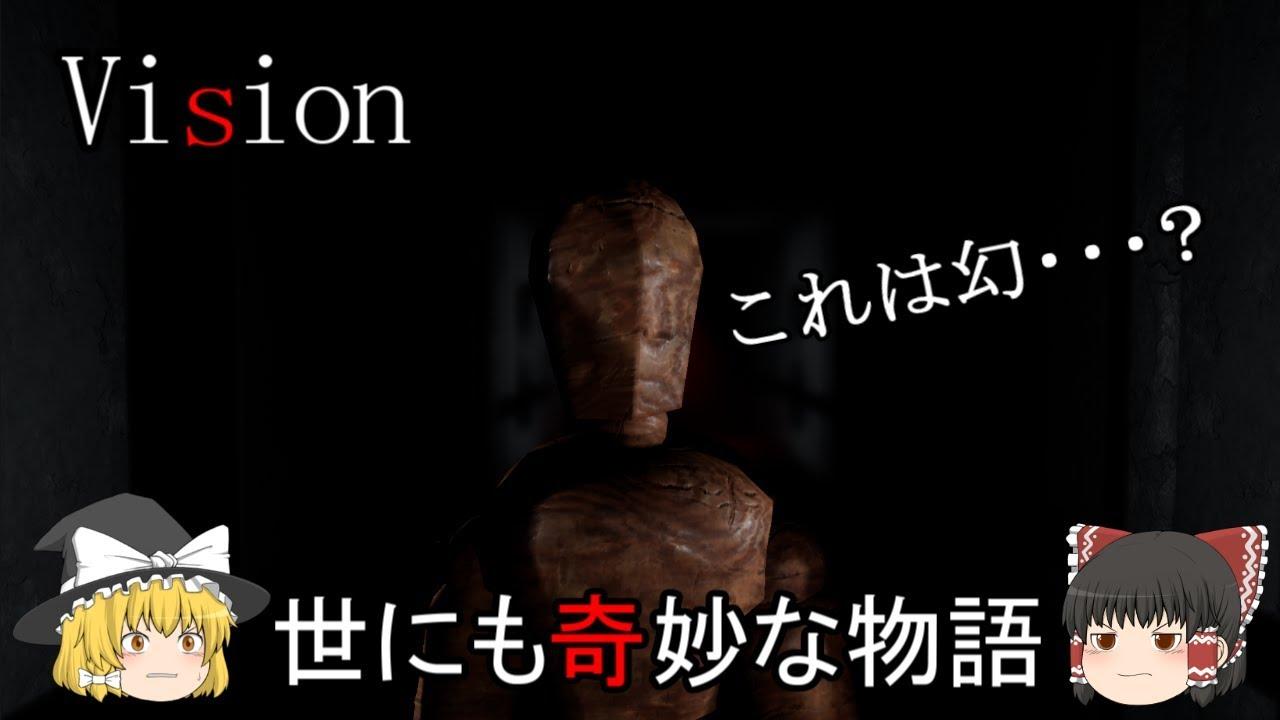 【ゆっくり実況】 世にも奇妙なマネキン収容所 Vision 【ホラーゲーム】