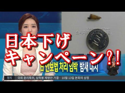 韓国の日本下げキャンペーンが酷い!スシ、バスに続き、今度はチョコレート!