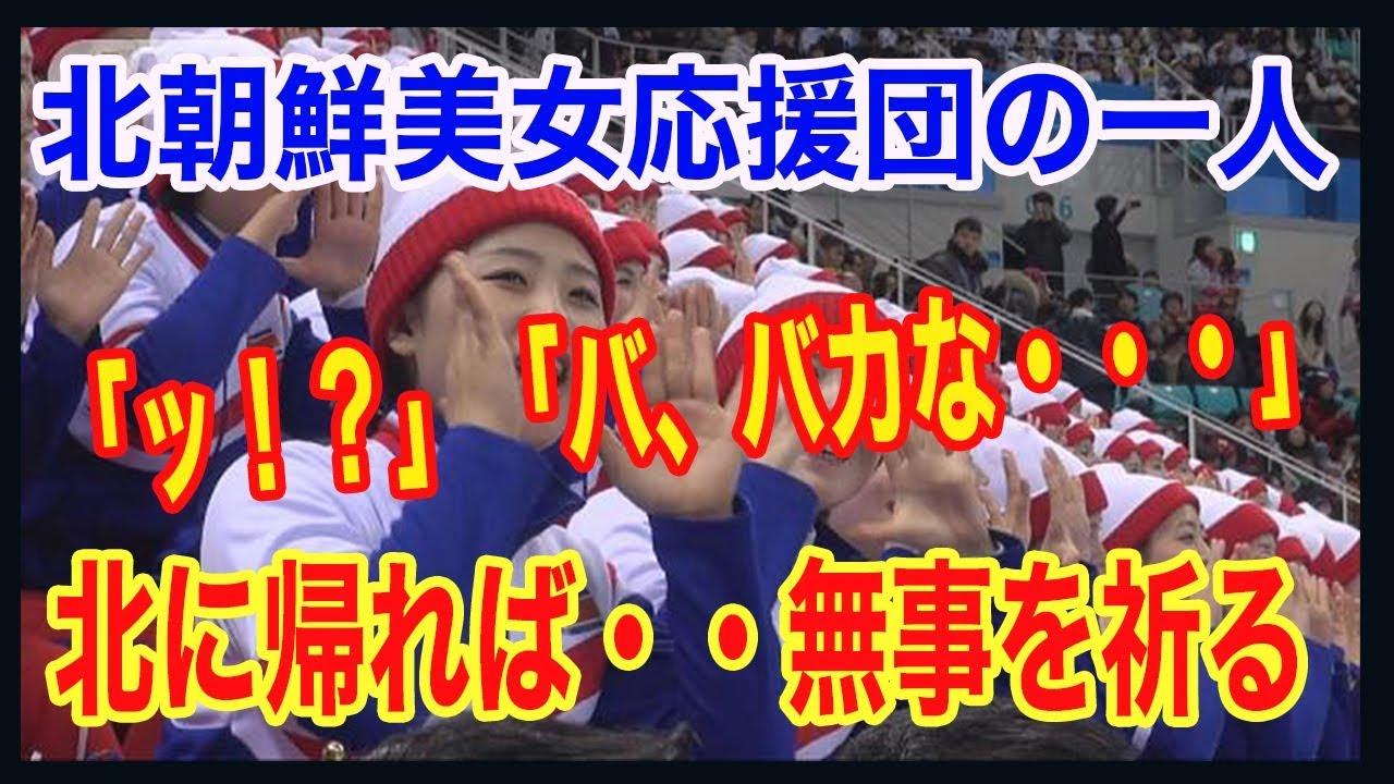 【悲劇】 北朝鮮応援団の1人、米国選手に拍手 周囲「っ!?」「バカな…!」「あ…あ…」