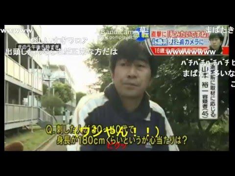 【腹筋崩壊】インタビューを受ける千葉県通り魔の犯人が挙動不審すぎる【コメ付き】