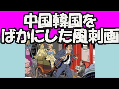 【中韓発狂】フランス風刺画で中国と韓国をバカに・・日本人『風刺画にマジレスするチャイナカッコわりー』