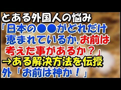 海外在住の外国人⇒日本の食文化に八つ当たり「お前ら日本人は恵まれすぎ」俺 ⇒ 解決方法を伝授すると、外「お前は神か!」⇒そのためにだけに来日www【あすか】