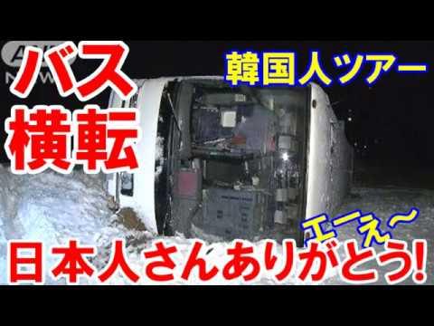 【北海道で韓国人ツアーバスが横転】 日本だから助かった!日本人さんありがとう・・エッーーー!