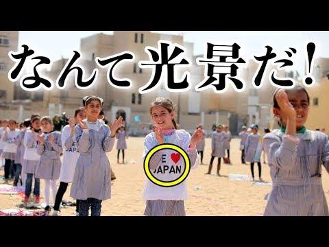 衝撃!!外国人「なんて光景だ!!」1000人の子供達の日本への愛情が世界中に感動を与えた!!ギネス記録の絆があった!!【海外の反応】【すごい日本】