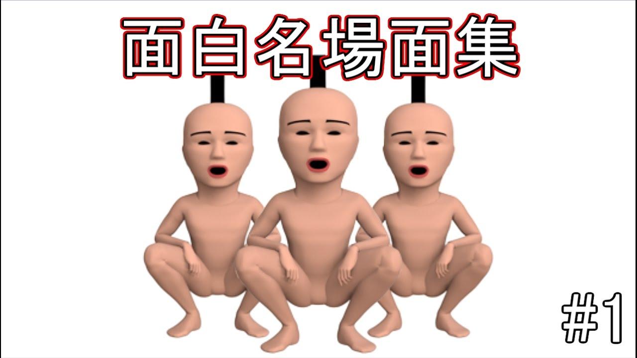 名場面集 vol.1