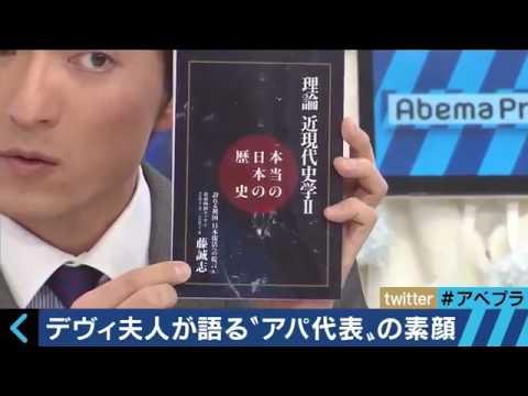 アパホテル騒動「撤回しないという姿勢を高く評価。拍手喝采」「日本の政治家は腰抜けばっかり」デヴィ夫人が激白