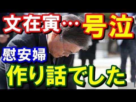 【超速報】韓国が慰安婦の証拠は一切無かったと日本に緊急謝罪!衝撃の事実が発覚し決定打に!とんでもない書物が発見されすべてが覆されるww
