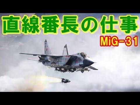 【ロシア】直線番長『MiG-31』戦闘機なのに格闘性能がないのはなぜ?後継機「MiG-41」マッハ4!赤い星のミグ・フォックスハウンド!圧倒的なスピードに世界が震えた【すきまTV】Foxhound
