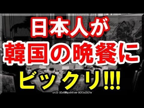 ツッコミ所満載の『韓国式宮廷料理』に日本側も騒然!キムチ晩餐じゃないのは救いだが…起源説を唱えるのはどうかと…!?【韓国崩壊】