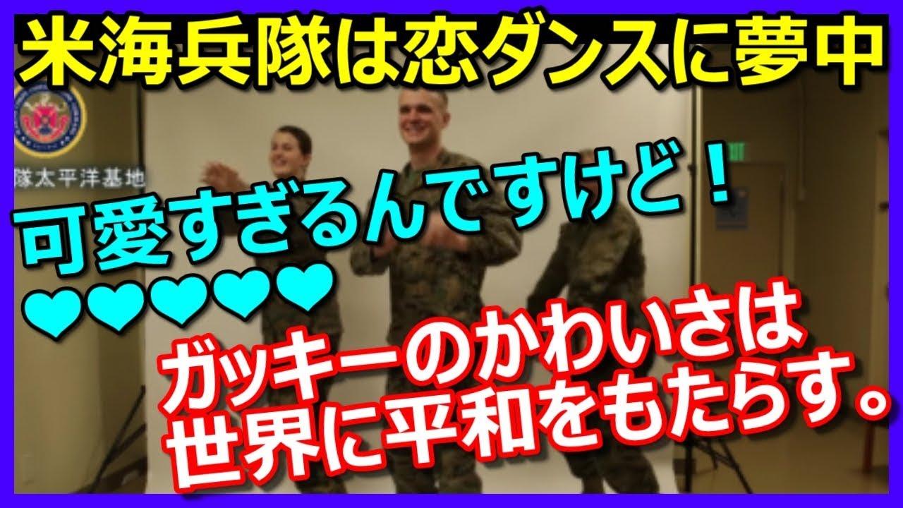 海外の反応 海外ほのぼの「可愛すぎる!」 アメリカ海兵隊が踊る『恋ダンス』が微笑ましいと話題に