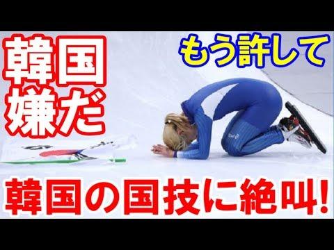 【外国人五輪コーチが韓国国技に絶叫】 もうこんな国は嫌だ!炎上して大騒動が始まった!