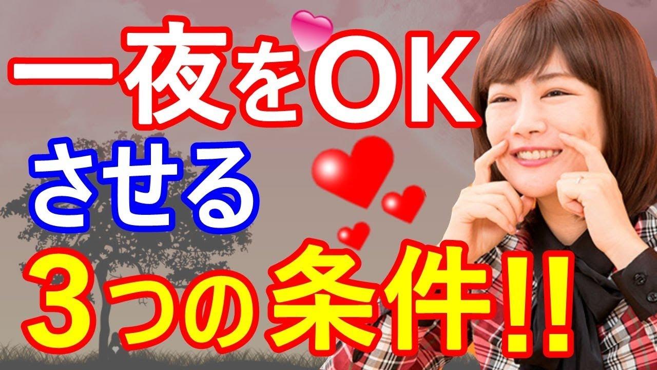 【中野信子】一夜をOKしちゃう3条件は?ワンナイトの経験、ありますか……?中野信子と脳科学!