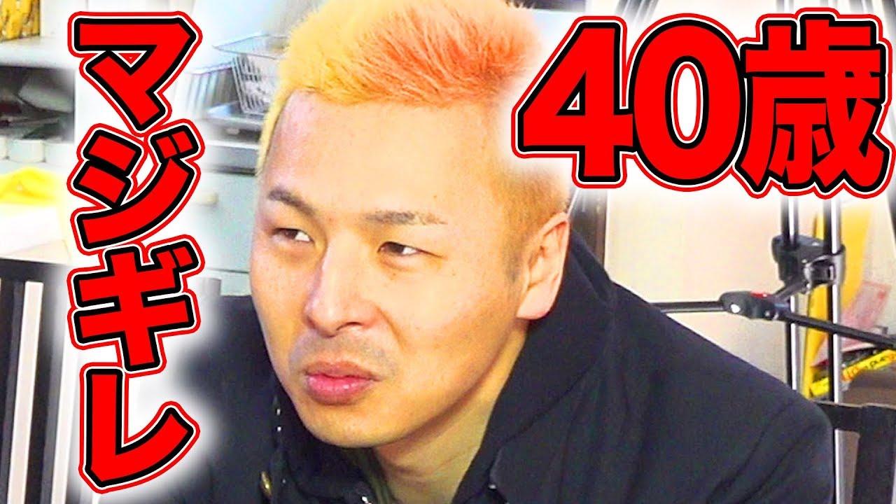 【放送事故】40歳のマジギレがヤバ過ぎた