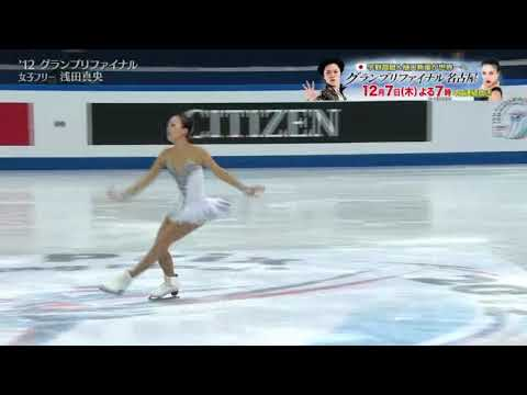 '12 浅田真央グランプリファイナルフリー 必見 フィギュアスケート演技集 20171201