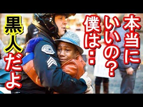 極めて下劣で低俗な習慣を持つ母国アメリカに告ぐ!「心をハグされたのは日本が初めてだ!」来日黒人の叫び!