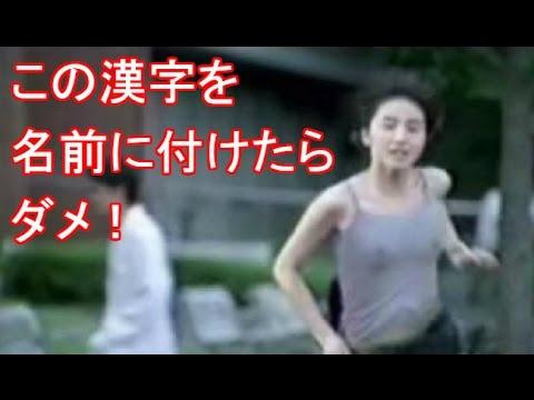 【注意】名前に使わない方がいい漢字 知らなかった よく見ると とんでもない!嘘のような本当の話【驚愕】目が釘付けに!