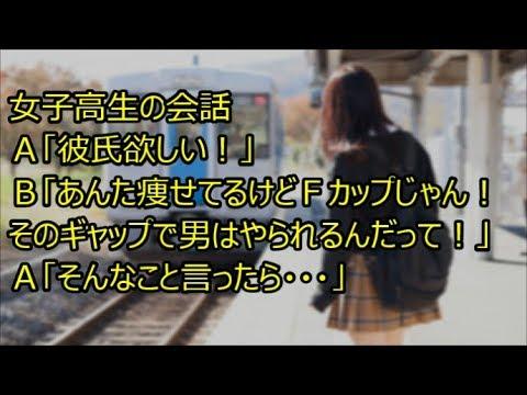 JK【爆笑】Twitterで話題!!女子高生の日常会話がおもしろすぎる!!ギャグセン高けぇww#③