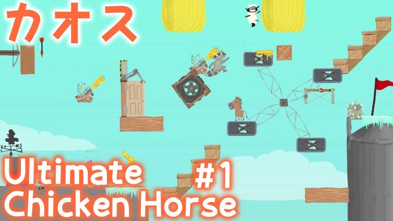 【バカゲー】可愛いキャラ達が織りなす最高に笑えるアクションゲーム『アルティメットチキンホース』をゆるーく実況プレイ #1【Ultimate Chicken Horse実況】