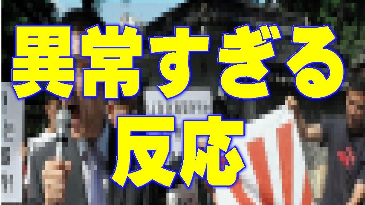 韓国の異常すぎる反応をご覧下さいw 日本人が嫌韓・反韓になるその理由とは・・・?