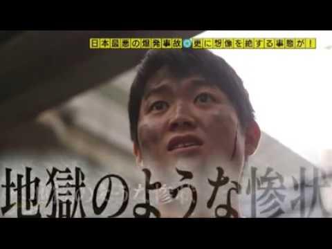 奇跡体験!アンビリバボー, 日本最悪の爆発事故SP 7月30日
