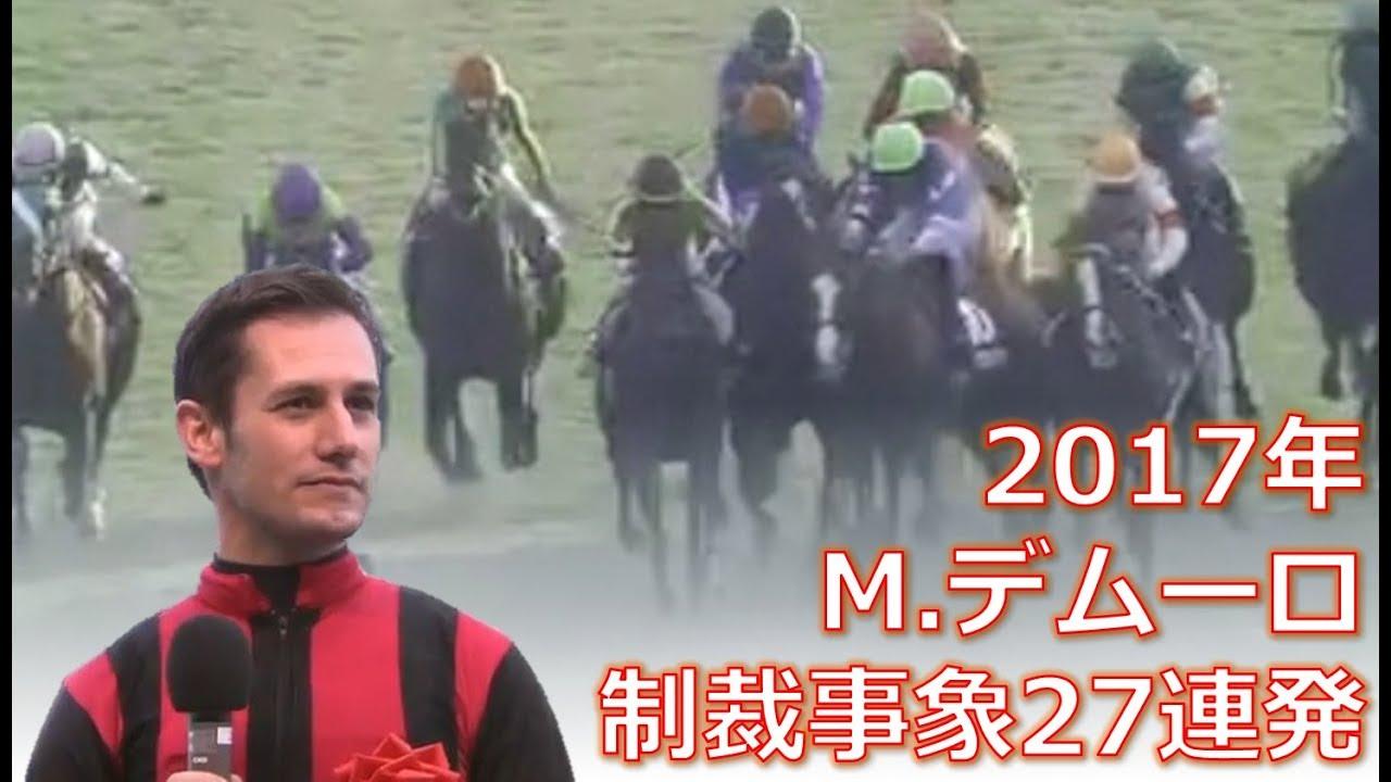 ミルコデムーロ制裁事象27連発【2017年】