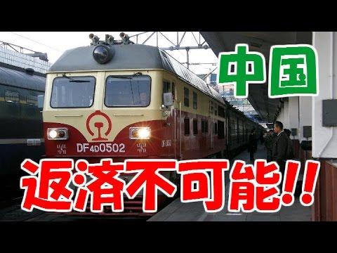中国鉄道の借金が『絶対に返済不可能な天文学的数字』に到達して炎上中。同社は投資額の縮小を拒否した模様