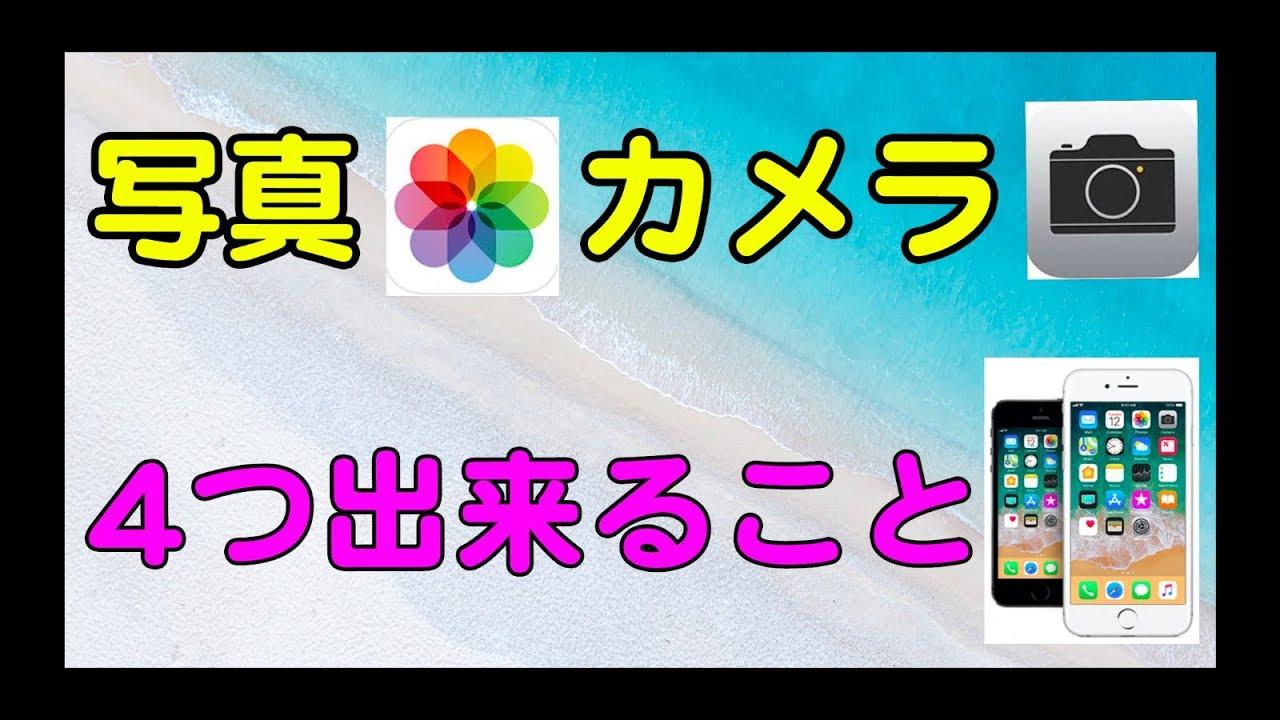 【ios11】写真・カメラで4つ出来ること!!【iphone・ipad】