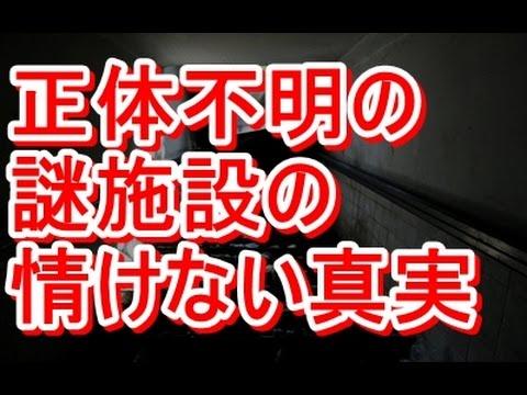 """【韓国崩壊】韓国で発見された正体不明の謎施設の""""情けない真実""""が判明。役立たずすぎると日本側仰天"""