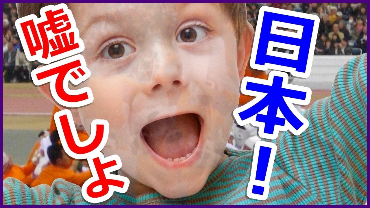 【海外の反応】外国人衝撃!「嘘だろ!?やっぱり日本はおかしいw」海外の度肝を抜いた日本の運動会の定番競技!