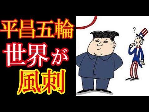 【海外の反応】平昌五輪・海外メディアの風刺画まとめ→韓国「外国人は冷静に見ている」(すごいぞJAPAN!)