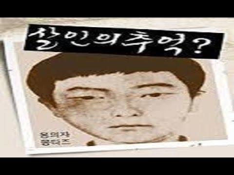 【衝撃】恐怖!世界が震えた未解決事件 「韓国史上初の猟奇的連続犯罪 華城事件」 【閲覧注意】