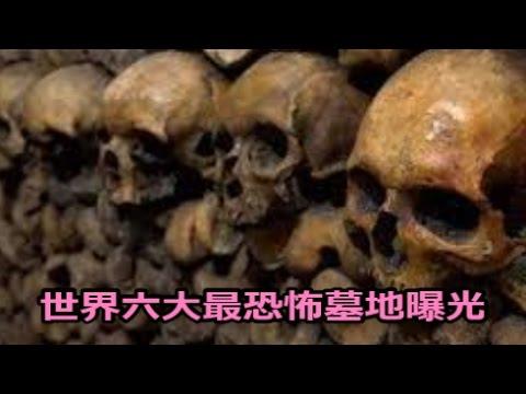 世界六大最恐怖墓地曝光! 竟8000木乃伊在墓穴裡?! 太可怕了!