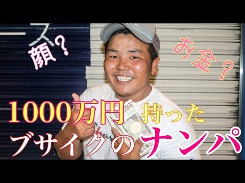 【検証】1000万円を持ったブサイクが夜の街でナンパ!結局お金!?それとも顔!?