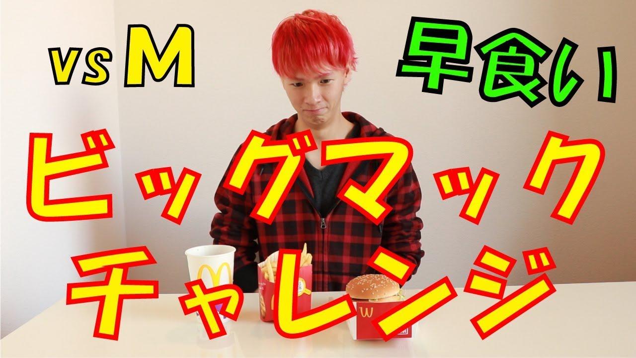 【挑戦】ビックマック早食いチャレンジ【アクシデント発生】