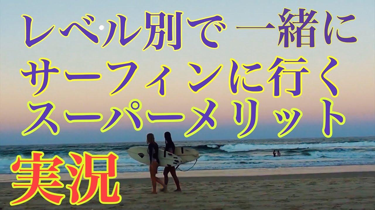 サーフィン初心者、中級者全てのサーファーに捧ぐ【勇海自伝68】下手な人は上手い人とサーフィンに行くべき!!!