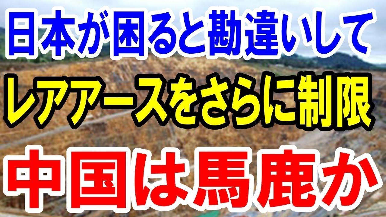 【韓国崩壊】 中国、日本が困ると勘違いしてレアアースをさらに制限!!!! 馬鹿か!!!!  韓国のこれから
