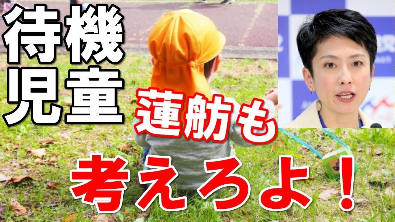 民進党蓮舫がまた文句を言って行動せず。待機児童問題を政府に丸投げ。民進党からなぜ案が出ないのか不思議。【政治いろいろ】