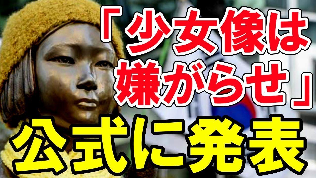 【韓国崩壊 最新】 少女像は平和の碑でも何でもなく、単なる『嫌がらせ』だったことが判明!! 韓国自ら墓穴を掘って公式に発表してしまう事態にwww 【韓中天気予報】