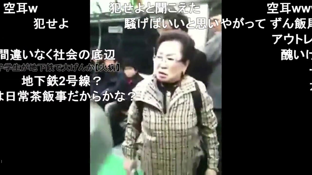 【コメ付き】若者と老人が電車内で大ゲンカ