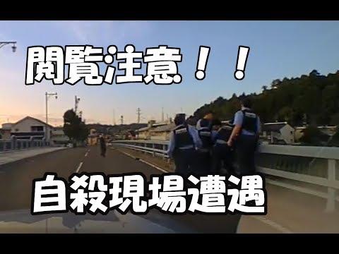 自殺志願者を警察が必死にとめる動画