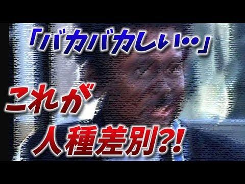 「バカバカしい・・」エディ・マーフィのモノマネは人種差別?!ガキ使・浜田の黒塗りメイクが海外で議論に