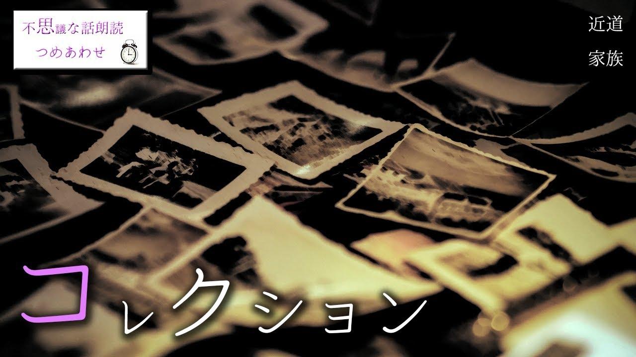 【不思議な話】「コレクション」「近道」「家族」【朗読三話つめあわせ】都市伝説  怖い話