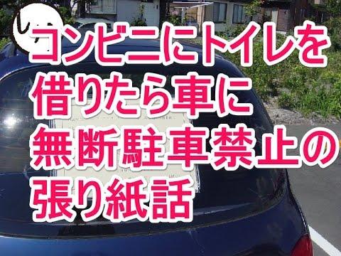 【イラッと】車でコンビニ→トイレ借りて買い物して車に戻ったらワイパーに『当コンビニ利用以外での駐車はご遠慮ください』→俺「…」
