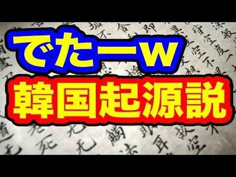 【韓国人の反応】韓国は同音異義語の問題を置き去りにして漢字を捨てた。 言語を一つでもちゃんと学べば、他国の言語が未開だなんて言葉は出ないはずだ