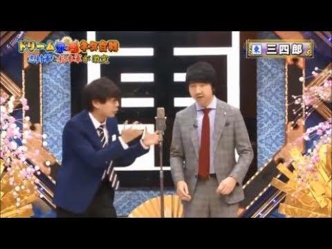 【爆笑ネタ】三四郎 最強漫才2選! ハマるwww
